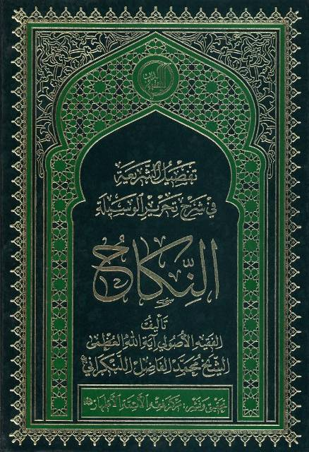 تفصیل الشریعه فی شرح تحریر الوسیله - النکاح (للنکرانی)