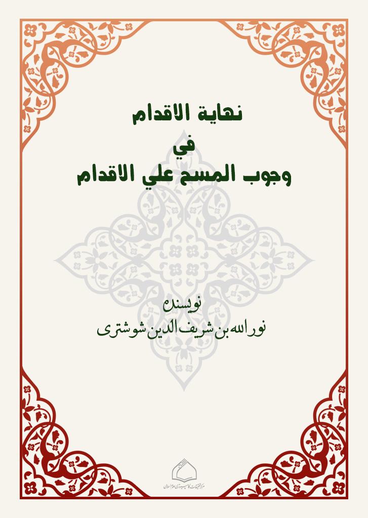 نهایه الاقدام فی وجوب المسح علی الاقدام