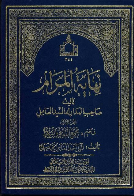 نهایة المرام في شرح مختصر شرائع الإسلام