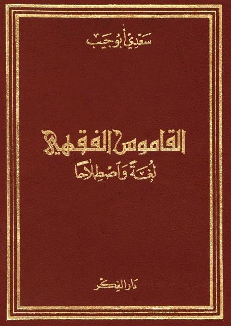 القاموس الفقهی لغة و اصطلاحا
