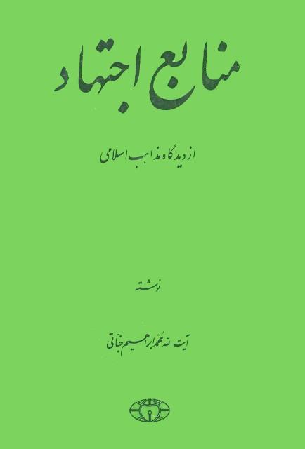 منابع اجتهاد از دیدگاه مذاهب اسلامی