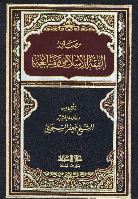 مصادر الفقه الاسلامی و منابعه