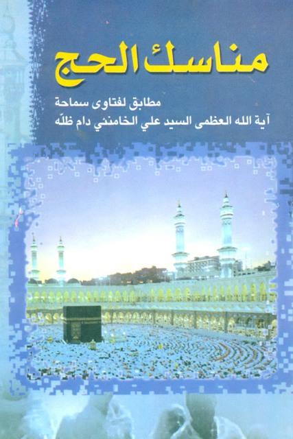 مناسک الحج ( خامنهای / عربی )
