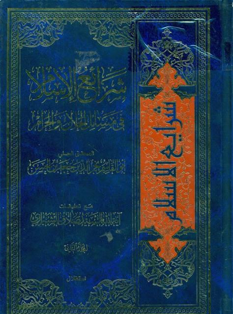 شرائع الإسلام في مسائل الحلال و الحرام