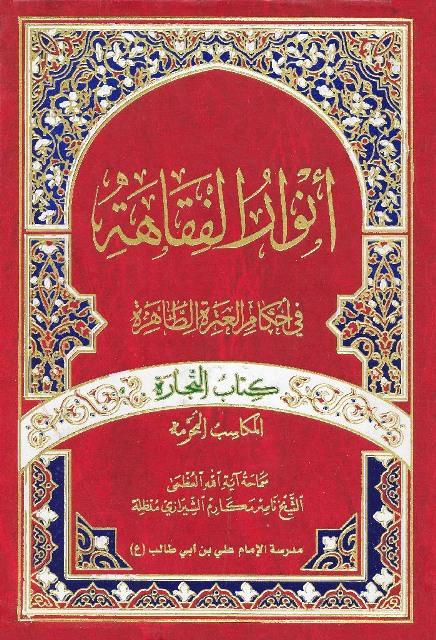 أنوار الفقاهة فی أحکام العترة الطاهرة: کتاب التجارة، المکاسب المحرمة