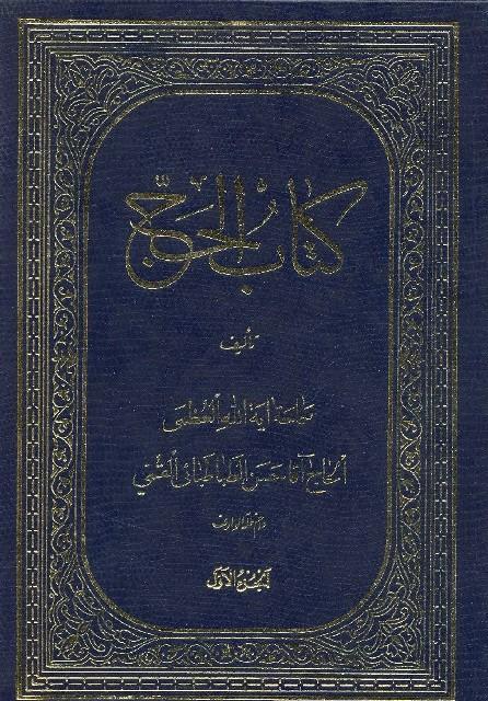 کتاب الحج (قمی)