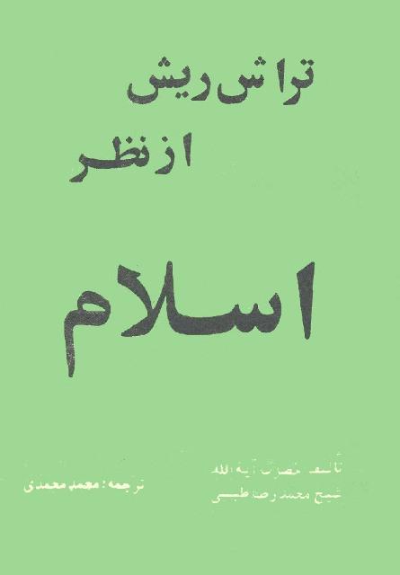 تراش ریش از نظر اسلام