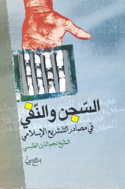 السجن و النفی فی مصادر التشریع الاسلامی