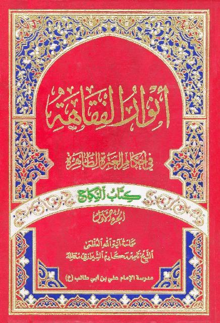 أنوار الفقاهة: کتاب النکاح