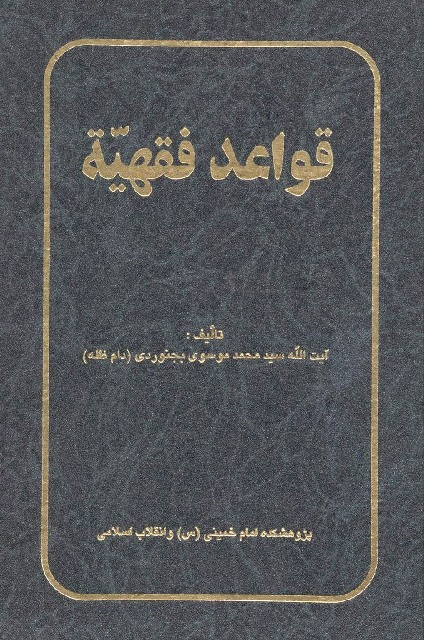 قواعد فقهیه ( موسوی بجنوردی، محمد )