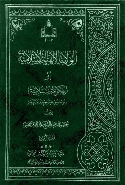الولایه الالهیه الاسلامیه او الحکومه الاسلامیه