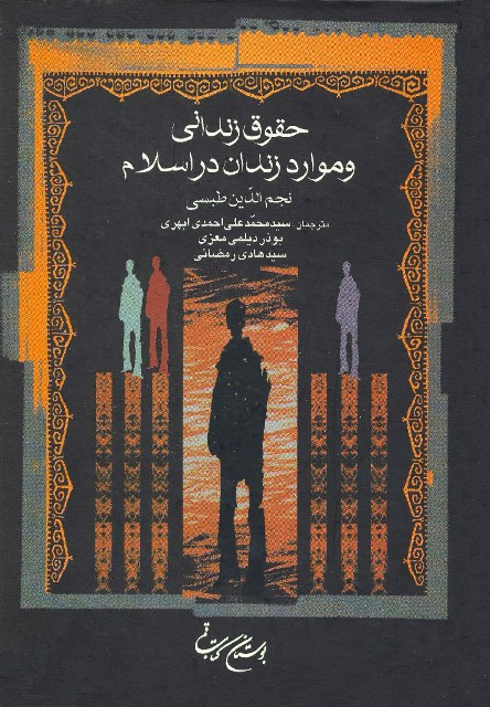 حقوق زندانی و موارد زندان در اسلام