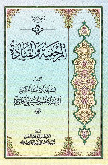المرجعیه و القیاده