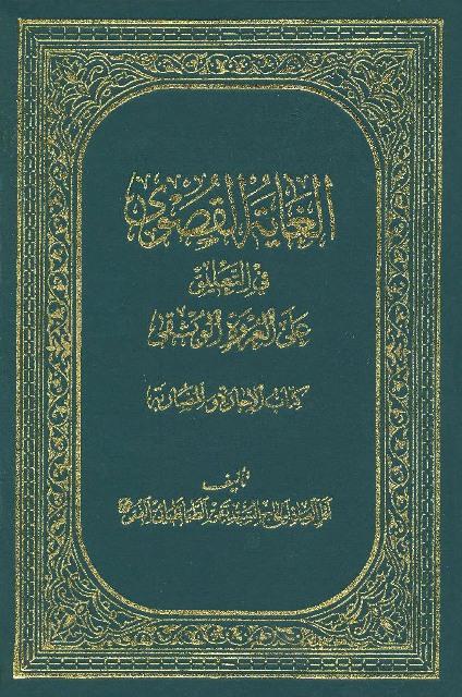 الغایة القصوی في التعلیق علی العروة الوثقی - کتاب المضاربة