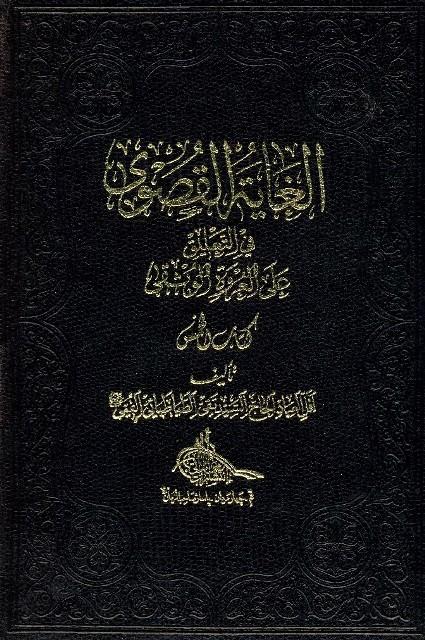 الغایة القصوی في تعلیق علی العروة الوثقی - کتاب الخمس