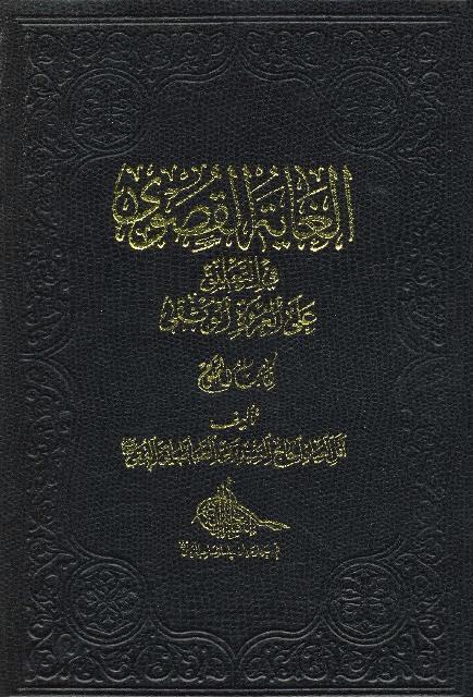 الغایة القصوی في تعلیق علی العروة الوثقی - کتاب الصوم