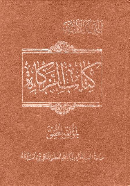 کتاب الزکاة  (منتظری)