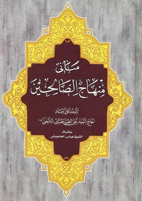 مبانی منهاج الصالحین