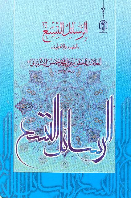 الرسائل التسع (آشتیانی، محمدحسن بن جعفر )