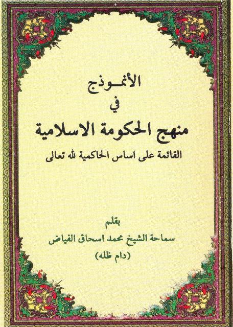 الانموذج فی منهج الحکومه الاسلامیه