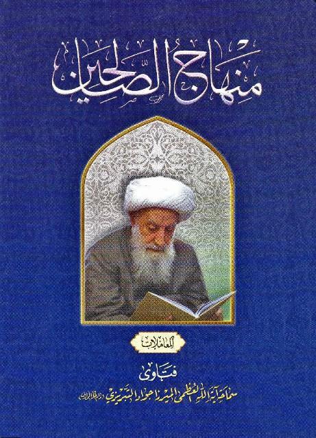 منهاج الصالحین (للتبریزی)