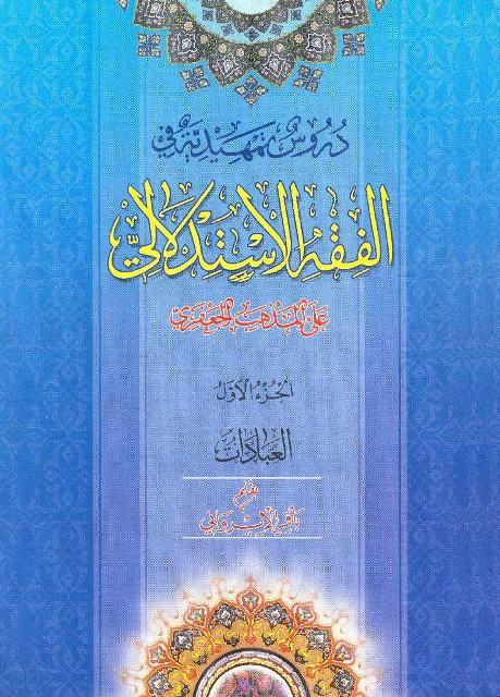 دروس تمهیدیه فی الفقه الاستدلالی علی المذهب الجعفری