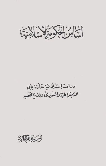 اساس الحکومه الاسلامیه