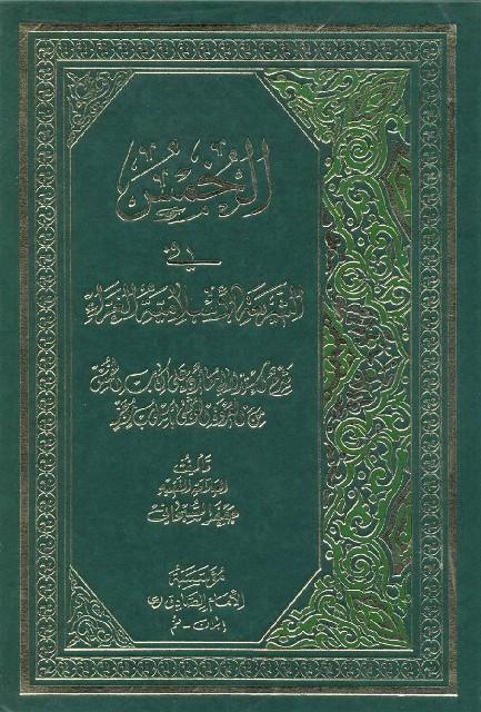 الخمس في الشریعة الإسلامیة الغراء
