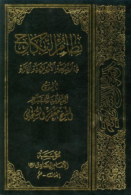 نظام النکاح فی الشریعه الاسلامیه الغراء