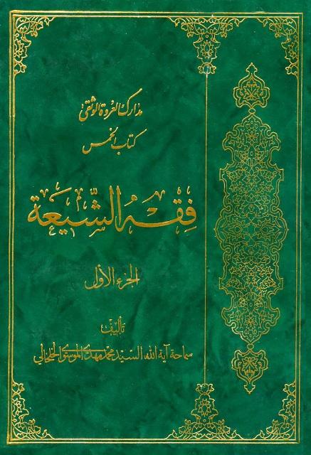 مدارک العروة الوثقی فقه الشیعة: کتاب الخمس و الأنفال