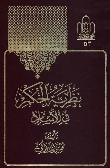 نظریة الحکم في الإسلام