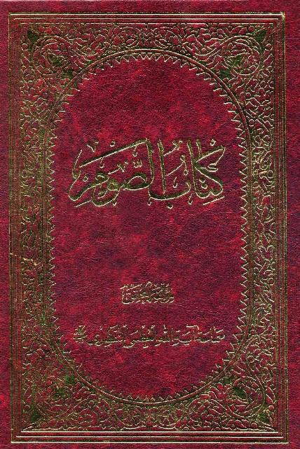 کتاب الصوم  (منتظری)