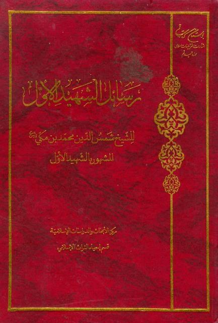 رسایل الشهید الأول