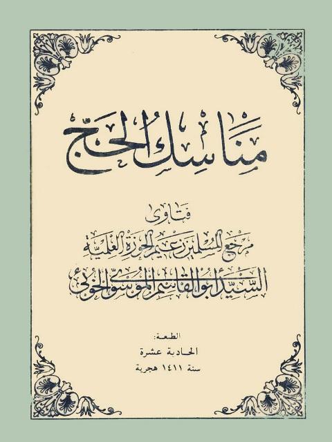 مناسک الحج (للخویی)