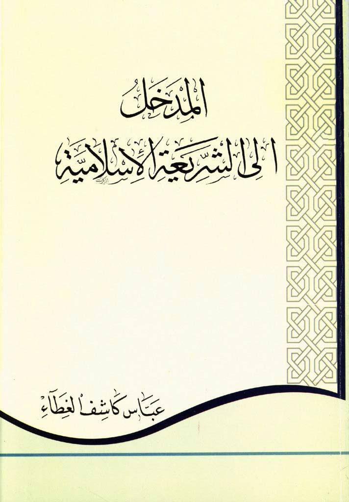 الـمدخل الی الشریعه الاسلامیه