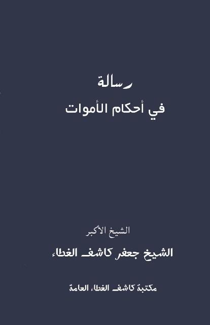 احکام الاموات الی حین الدفن و الانصراف