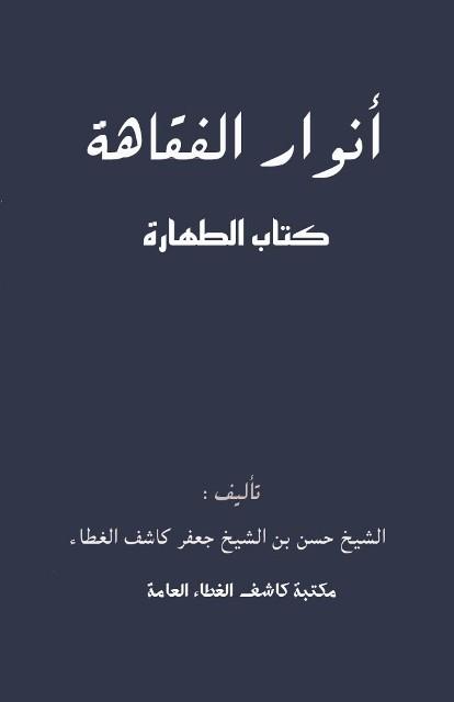 انوار الفقاهه (کتاب الطهاره)