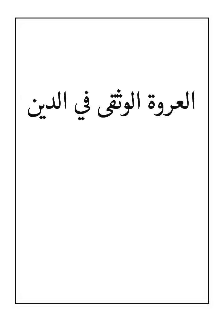العروه الوثقی فی الدین
