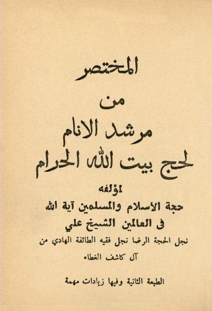 المختصر من مرشد الانام لحج بیت الله الحرام