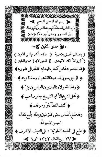 هدی المتقین الی شریعه سید المرسلین