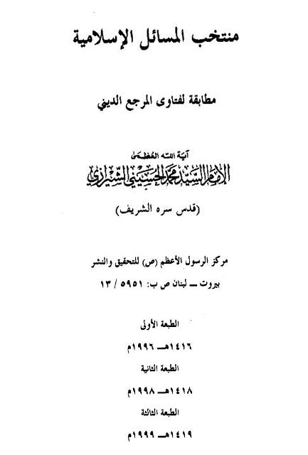 منتخب المسایل الاسلامیه