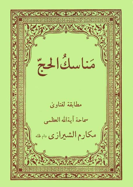 مناسک الحج (للمکارم)