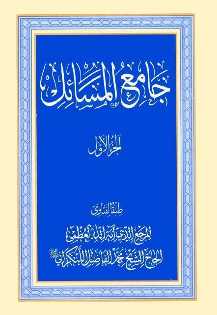 جامع المسایل (عربی)