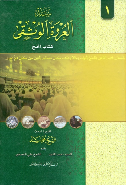 سند العروة الوثقی - کتاب الحج
