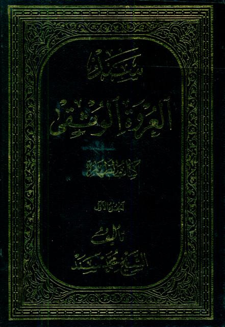 سند العروة الوثقی - کتاب الطهارة