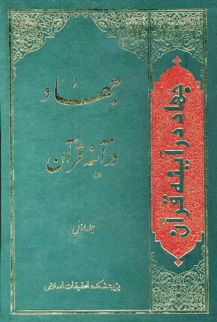 جهاد در آیینه قرآن