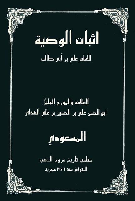 اثبات الوصية للامام علي بن أبي طالب