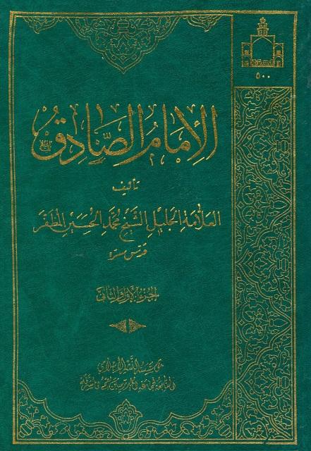 الإمام الصادق علیه السلام