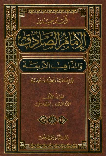 الإمام الصادق و المذاهب الأربعة