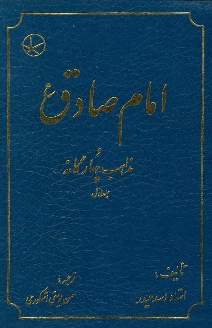 امام صادق (ع) و مذاهب چهارگانه (ترجمه)